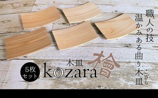 ZG-17.【曲げ輪職人がつくる】長木皿〜Kozara〜5枚セット