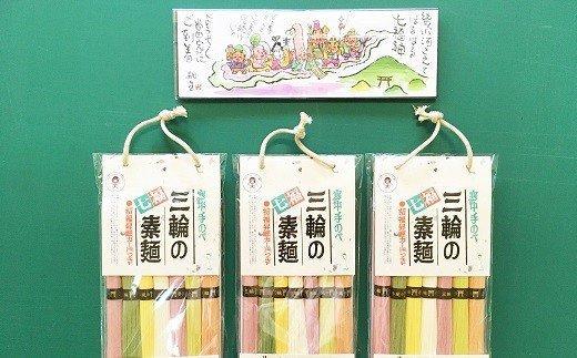 B-5.【つるッと愛でたい】三輪の七福素麺とミニ屏風