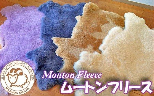 M-E3.【癒しの羊毛】ムートンフリース