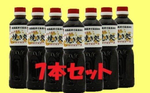 AC-29. 【こなもんに】焼き処 オリジナル濃厚ソース 7本セット