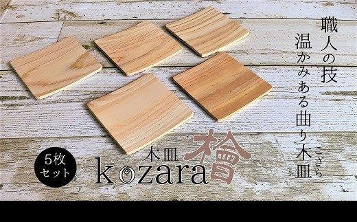 Z-56.【曲げ輪職人がつくる】木の皿〜Kozara〜5枚セット