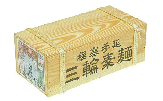 M-CH3.【極細そうめん】三輪の緒環 180束(9kg) 木箱入り