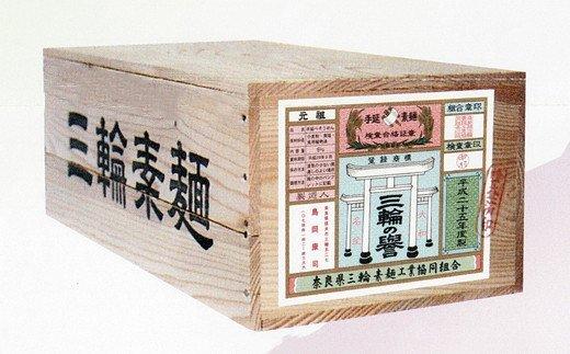 M-BI3.【高級手延】三輪の太めん 180束(9kg) 木箱入り