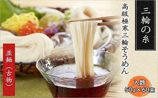 AC-57.【つるっとコシある】三輪素麺 三輪の糸 60束 (C-3K)