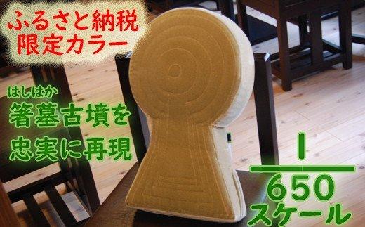 M-EA2.【古墳にコーフン!】箸墓古墳 リアル古墳クッション(ベージュ)