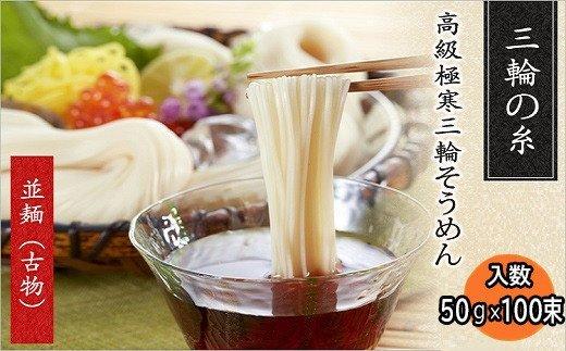 AI-24.【つるっとコシある】三輪素麺 三輪の糸 100束 (C-90)