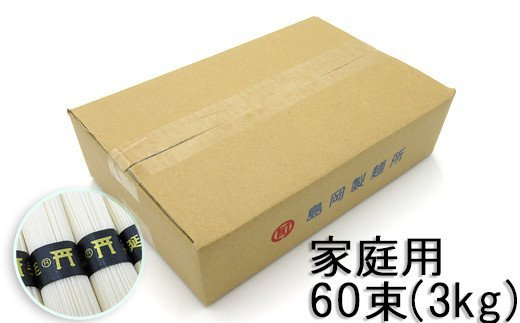M-AC22.【ご家庭用】三輪そうめん60束(50g×60) 段ボール箱入り