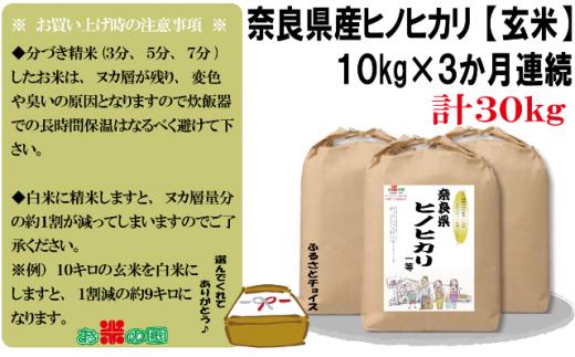 CF-11.【定期便】令和2年産米 奈良県産ヒノヒカリ1等(玄米)10kg×3(精米・分搗き可)