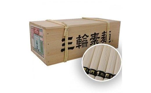 C-8.【つるるん。鉄板ギフト】三輪そうめん 三輪の誉 9kg 木化粧箱入