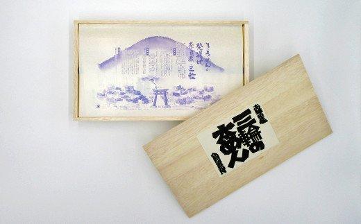M-AH6.【高級手延】三輪の太めん 64束(3.2kg) 化粧木箱入り