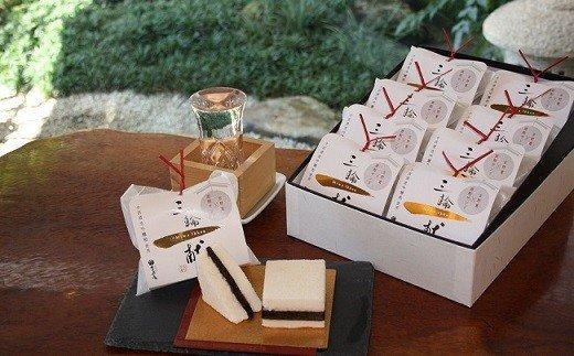 A-44.【酒かすが香り豊か】三輪一献 和菓子 8個セット