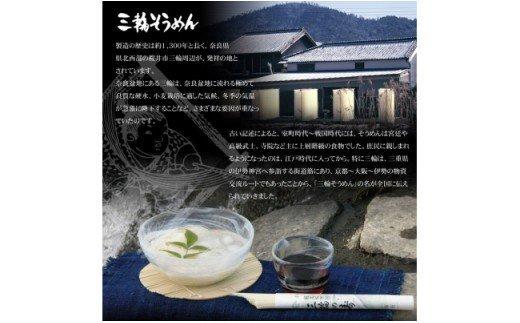 ZH-37.【つるっとコシある】三輪素麺 三輪の糸 30束 (C-1.5K)
