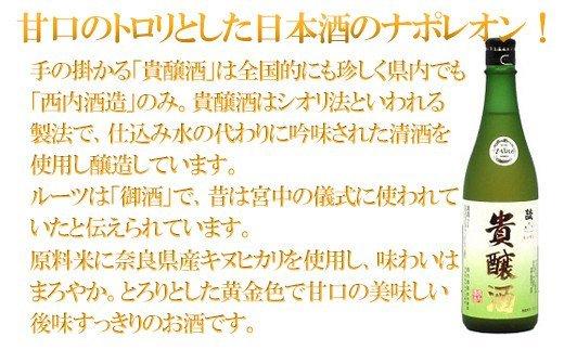 ZI-4.【IWC2019金賞受賞】談山 貴醸酒 720ml