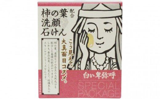 M-BC10.【ご当地限定パッケージ】やまとcosmetic 美容液×2・石けん×2・仏顔パック×4