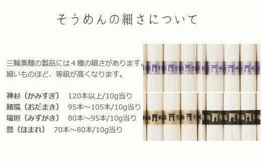 AB-32.【発祥の地、そうめん王国の誇り】三輪素麺 誉 1500g M-3