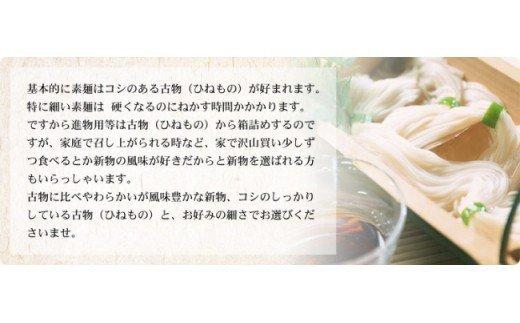 A-94.【つるっとコシある】三輪素麺 三輪の糸 40束 (C-2K)