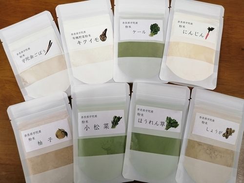 野菜 粉末 8種 各40g入 / ごぼう 人参 ケール ゆず 小松菜 ほうれん草 しょうが キクイモ