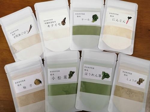 野菜 粉末 8種 各20g入 / ごぼう 人参 ケール ゆず 小松菜 ほうれん草 しょうが キクイモ