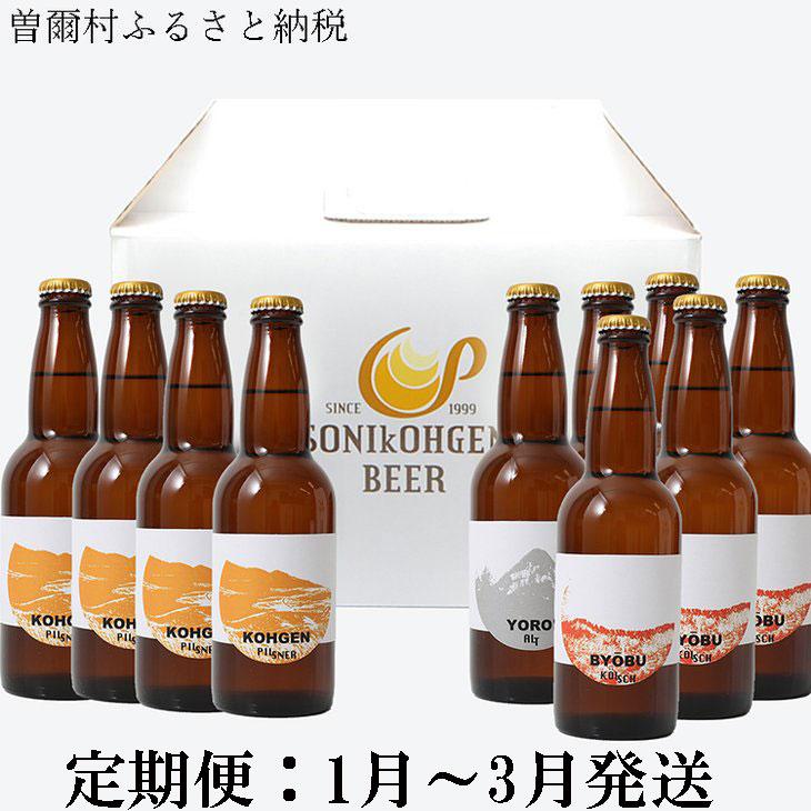 【ふるさと納税】【3ヶ月定期便ビール】曽爾高原ビール10本セット3ヶ月定期便(2021年1月~3月発送)