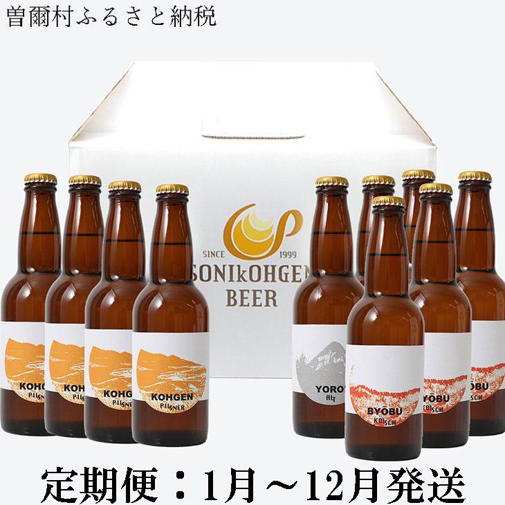 【ふるさと納税】【12ヶ月定期便ビール】曽爾高原ビール10本セット12ヶ月定期便