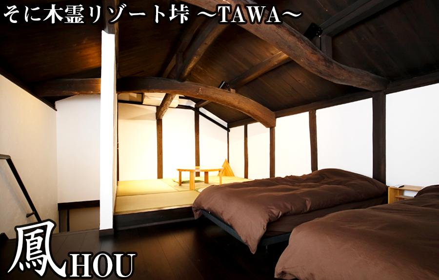 垰 〜TAWA〜 鳳(蔵1棟貸し)ペア宿泊券 1泊2食付き
