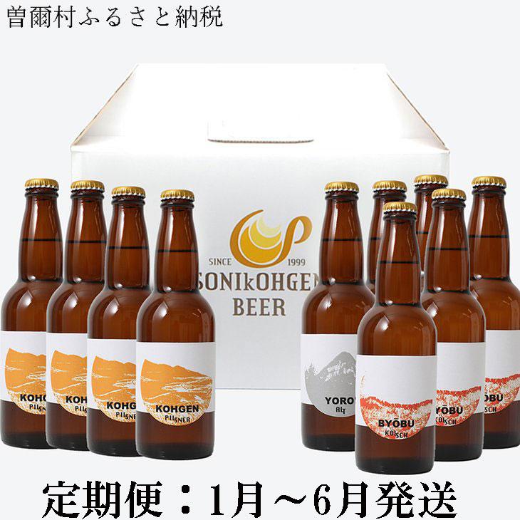 【ふるさと納税】【6ヶ月定期便ビール】曽爾高原ビール10本セット6ヶ月定期便(2021年1月~6月発送)