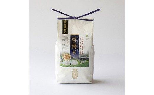 【新米予約】【令和2年度産(特別栽培米)】曽爾村ブランド米(コシヒカリ)10kg2袋(白米)
