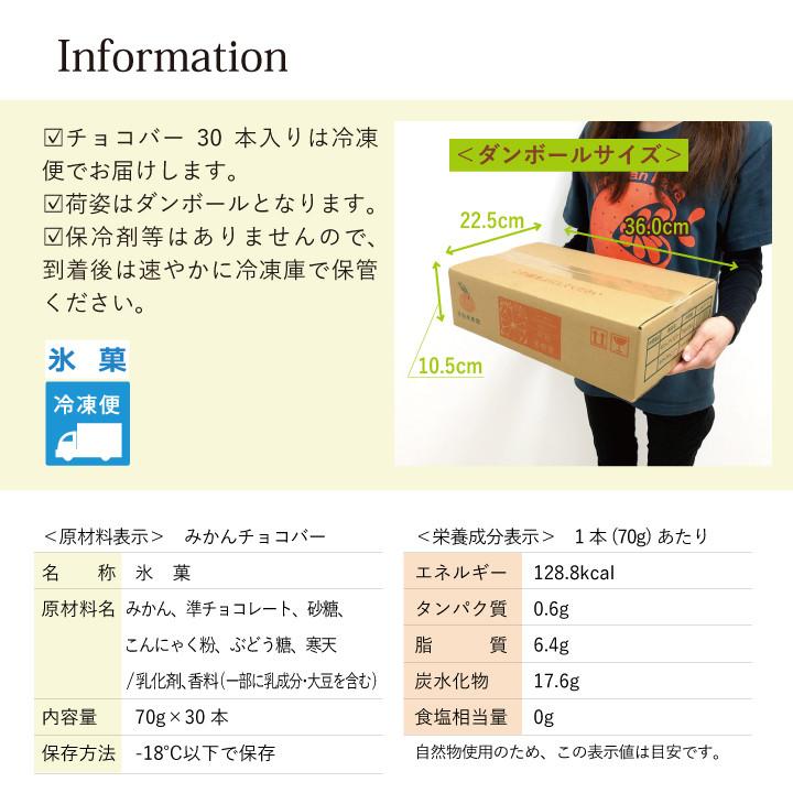496.【早和果樹園】みかんチョコバー30本入(氷菓)