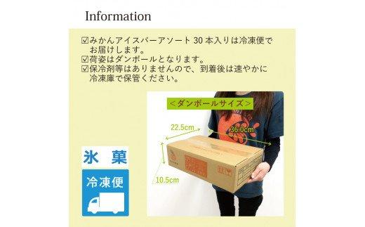 497.【早和果樹園】みかんアイスバーアソート30本入(氷菓)