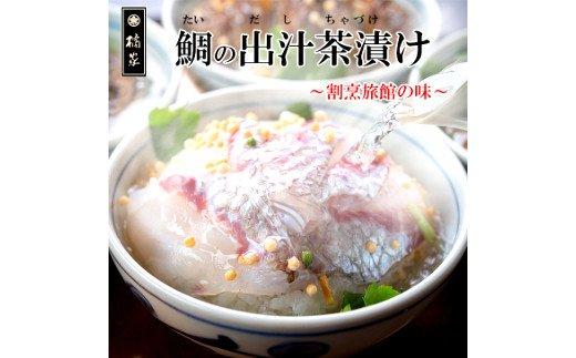 515. 【地元箕島漁港産】天然鯛のお茶漬け/鯛茶漬セット5人前