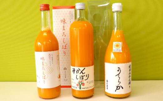 【Bセット】有田市認定みかんジュース飲み比べ3本セット