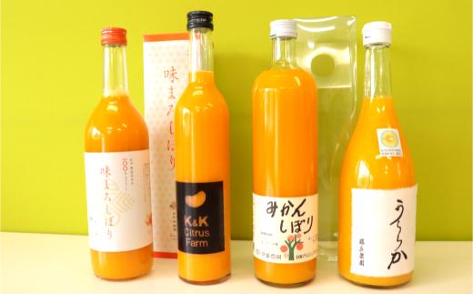 522.【Dセット】有田市認定みかんジュース飲み比べ4本セット