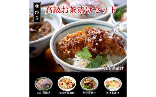 517.高級お茶漬セット6人前(鯛・うなぎ・鮎・鮭)