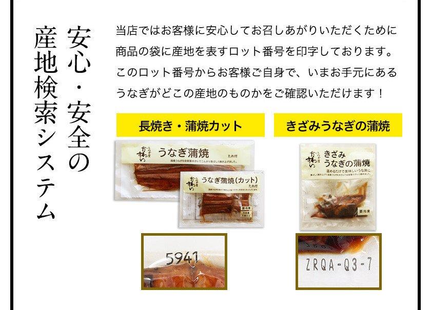 482.【うなぎ屋かわすい】国産うなぎ蒲焼3本300gセット