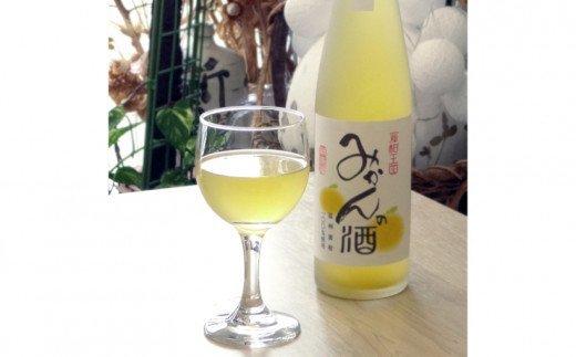 417.有田みかんの酒(ワイン)2本セット