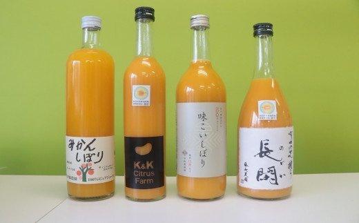 416.有田市認定みかんジュース飲み比べ4本セット