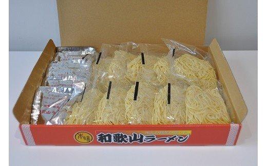 179 本場和歌山ラーメン(10人前×2箱)