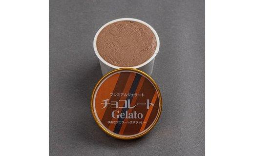 プレミアムジェラート チョコレート12個セット/ゆあさジェラートラボラトリー