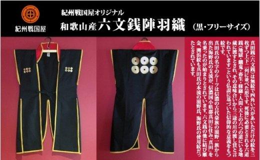 紀州戦国屋オリジナル・和歌山産陣羽織(黒・フリーサイズ)