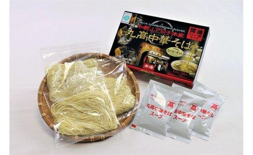 和歌山アロチ本家 丸高中華そば 生麺3食入り(5箱セット)