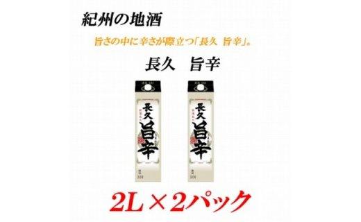 紀州の地酒 「長久 旨辛」ちょうきゅう うまから 13度 2L×2パック