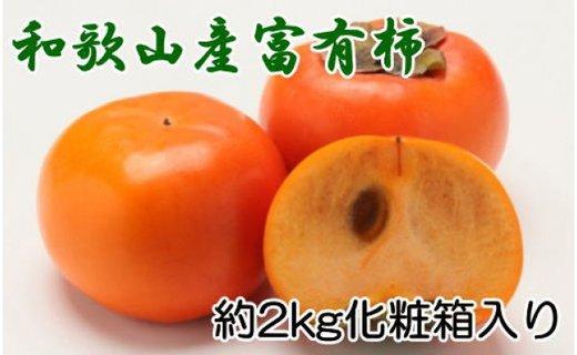 【先行予約】【厳選・産直】和歌山産の富有柿3L・4Lサイズ約2kg(化粧箱入り)
