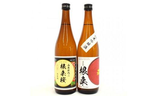 【紀州の地酒】純米吟醸酒「根来」と長期熟成山廃仕込み「根来桜」各720ml×2本セット