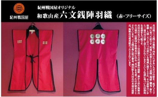 紀州戦国屋オリジナル・和歌山産陣羽織(赤・フリーサイズ)