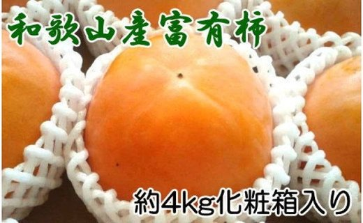 【先行予約】2021年9月上旬ごろから発送【厳選・産直】和歌山産の富有柿3L・4Lサイズ約4kg(化粧箱入り)