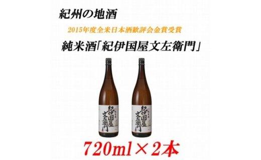 紀州の地酒 純米酒「紀伊国屋文左衛門」 きのくにやぶんざえもん 15度 720ml×2本