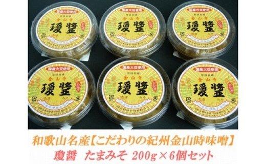 こだわりの紀州金山寺味噌 瓊醤 たまみそ200g×6個
