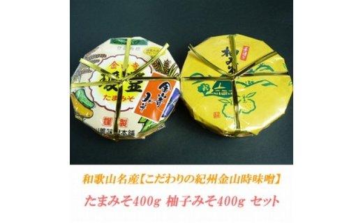 こだわりの紀州金山寺味噌 たまみそ400g・柚子みそ400g セット