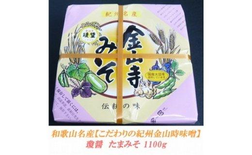 こだわりの紀州金山寺味噌 瓊醤 たまみそ1100g