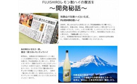 紀州の地酒 富士白レモンチュウハイの素 25度 600ml×2本